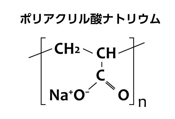 ポリアクリル酸ナトリウム 化学式
