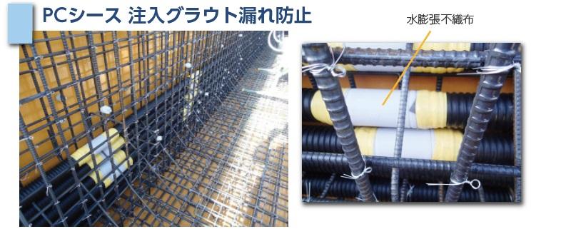 PCシース 注入グラウト漏れ防止 水膨張不織布