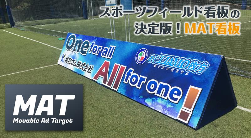 スポーツフィールド看板の決定版!MAT看板 MAT Movable Ad Target