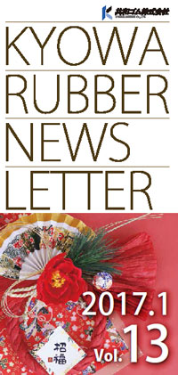 NewsLetter Vol.13