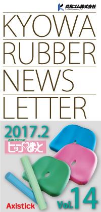 NewsLetter Vol.14
