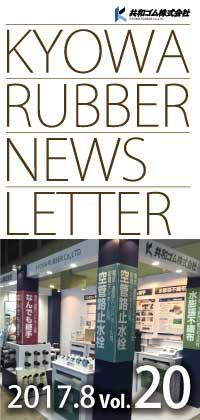 NewsLetter Vol.20