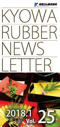 NewsLetter Vol.25