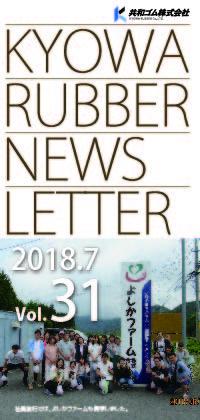NewsLetter Vol.31