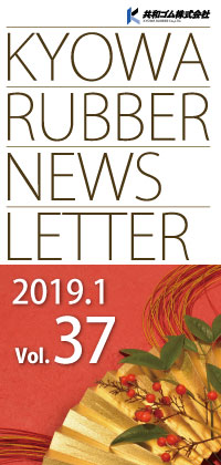 NewsLetter Vol.37