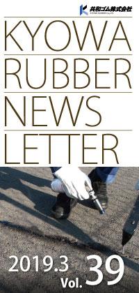 NewsLetter Vol.39