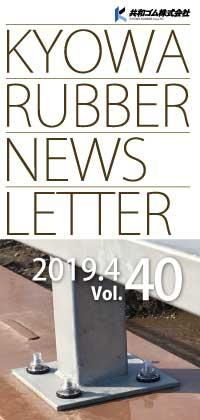 NewsLetter Vol.40