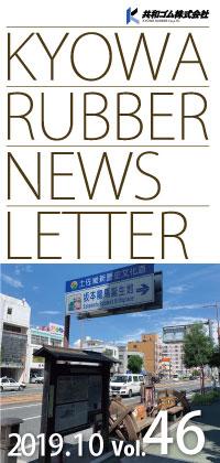 NewsLetter Vol.46