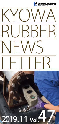 NewsLetter Vol.47