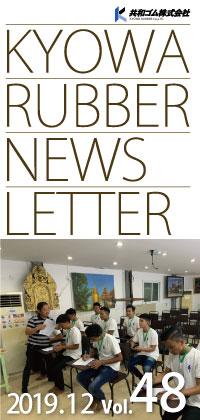 NewsLetter Vol.48