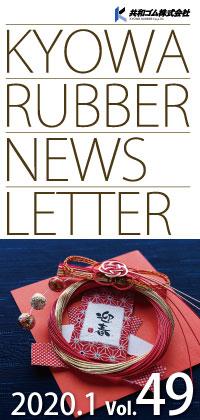 NewsLetter Vol.49