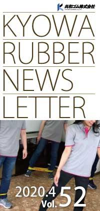 NewsLetter Vol.52
