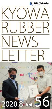 NewsLetter Vol.56