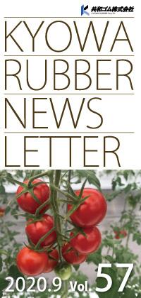 NewsLetter Vol.57