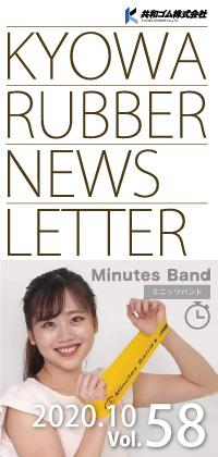 NewsLetter Vol.58