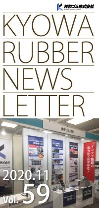 NewsLetter Vol.59