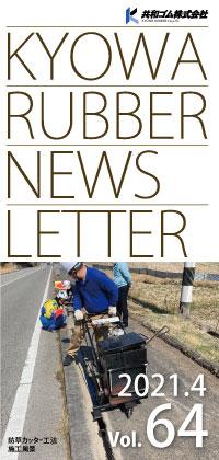 NewsLetter Vol.64