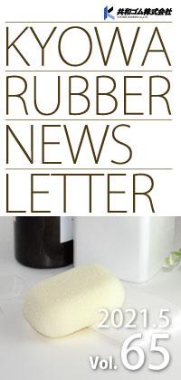 NewsLetter Vol.65
