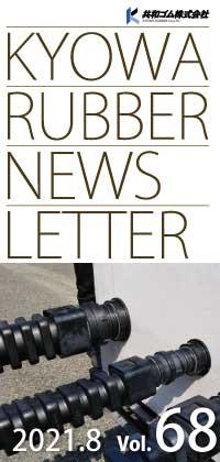NewsLetter Vol.68