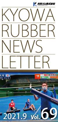 NewsLetter Vol.69